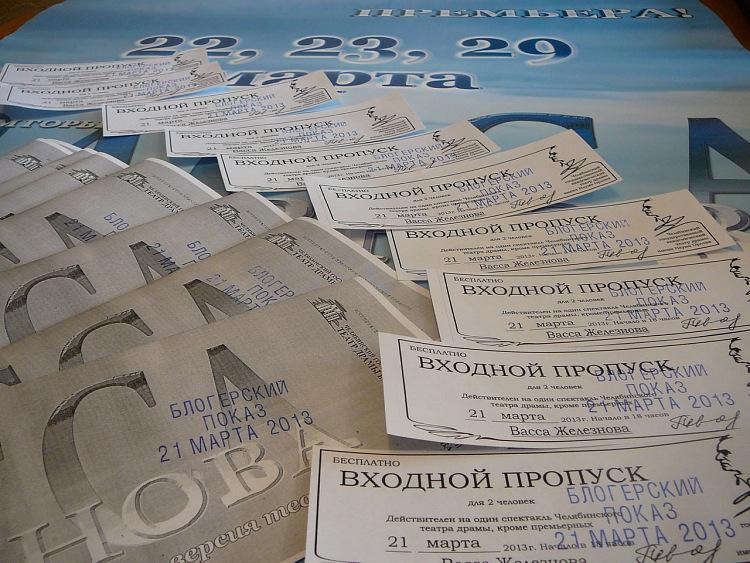 Как рассказал корреспонденту «Урал-пресс-информ» ассистент главного режиссера театра по спецпроек