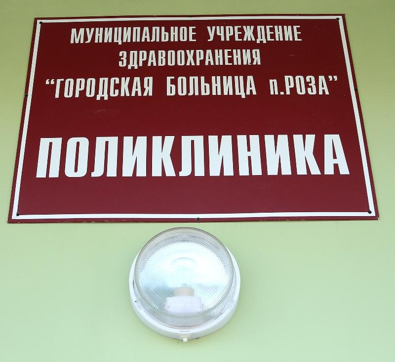 Как сообщили агентству «Урал-пресс-информ» в пресс-службе губернатора, онкоотделение розинской бо