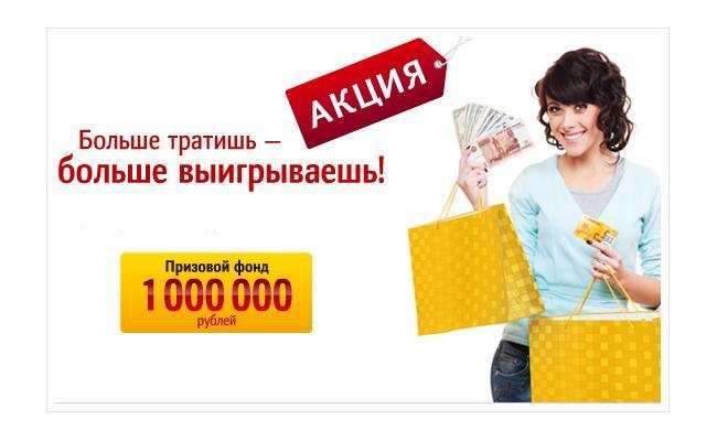Как сообщили агентству «Урал-пресс-информ» в пресс-службе банка, в акции участвуют как клиенты, у
