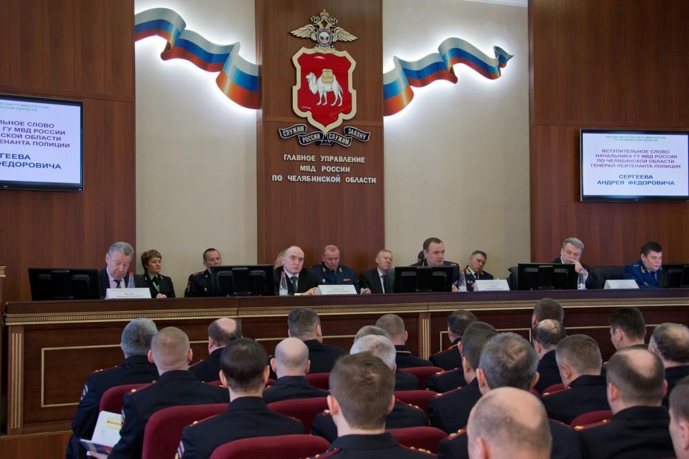 Губернатор Челябинской области принял участие в расширенной коллегии регионального управления МВД