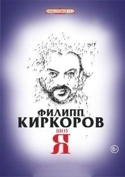 14 ноября в 19.00 на сцене Театра оперы и балета им. П.И.Глинки выступит народный артист России Ф