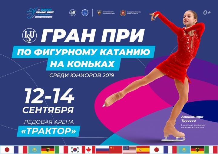 В сентябре Челябинск на три дня станет столицей мирового фигурного катания – в городе состоится э