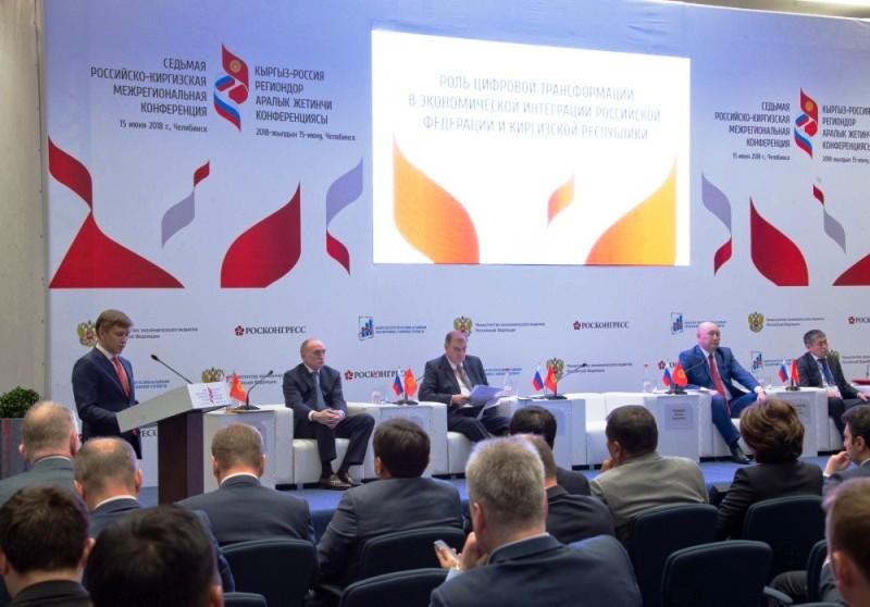 В Челябинске 16 июня состоялась VII конференция по межрегиональному сотрудничеству России и Кирги