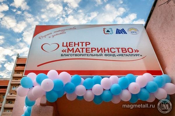 В центре «Материнство» благотворительного фонда «Металлург» в течение минувшего года был организо