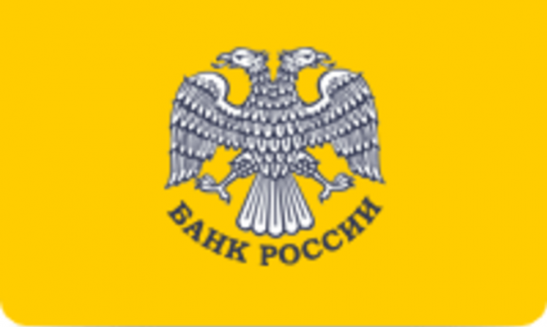 Банк России по итогам заседания совета директоров повысил ключевую ставку на 0,5 процентных пункт