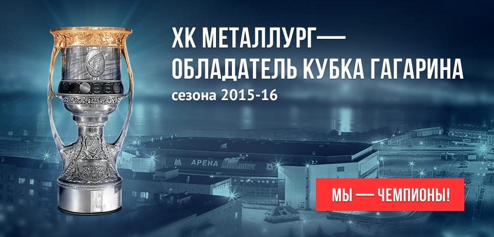 «Металлург» во главе с Ильей Воробьевым, обыграв ЦСКА со счетом 3:1, во второй раз в своей истори