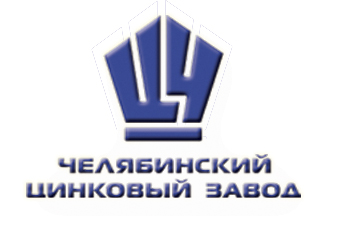 Как сообщила агентству «Урал-пресс-информ» исполняющая обязанности пресс-секретаря ОАО «ЧЦЗ» Ната