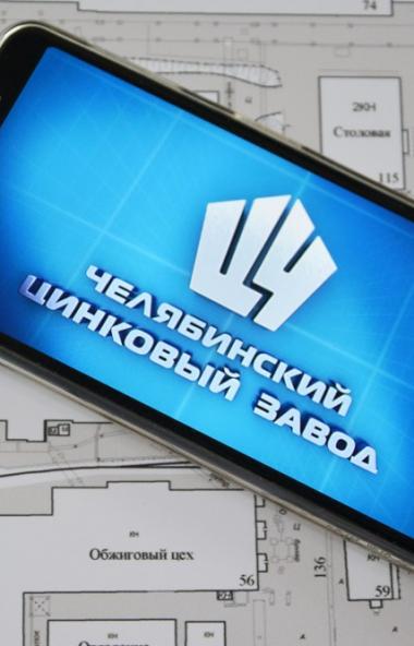 В соответствии с программой операционной трансформации на Челябинском цинковом заводе, входящем в