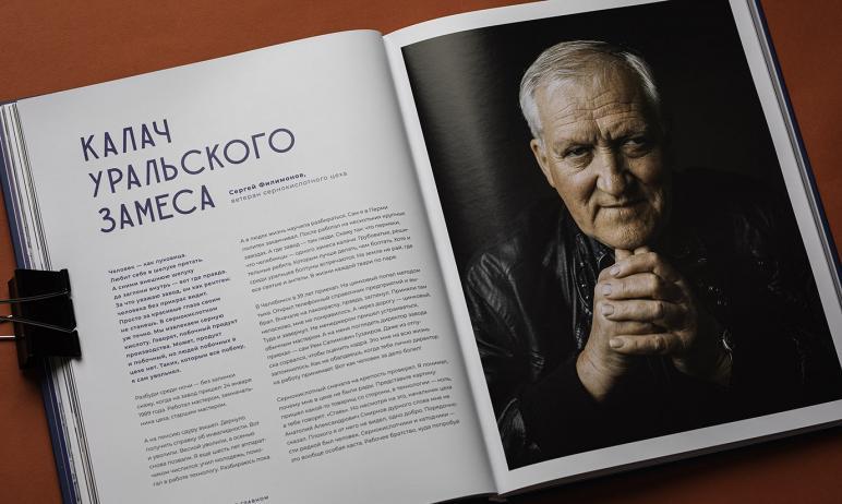 Серия печатных изданий входящего в состав холдинга Уральской горно-металлургической компании Челя