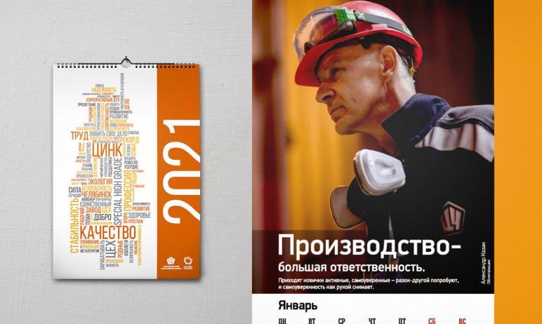 Выпущенный входящим в состав холдинга Уральской горно-металлургической компании Челябинским цинко