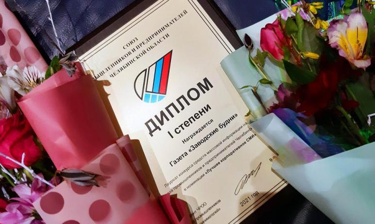 Диплома за первое место в номинации «Лучшее корпоративное средство массовой информации» на конкур