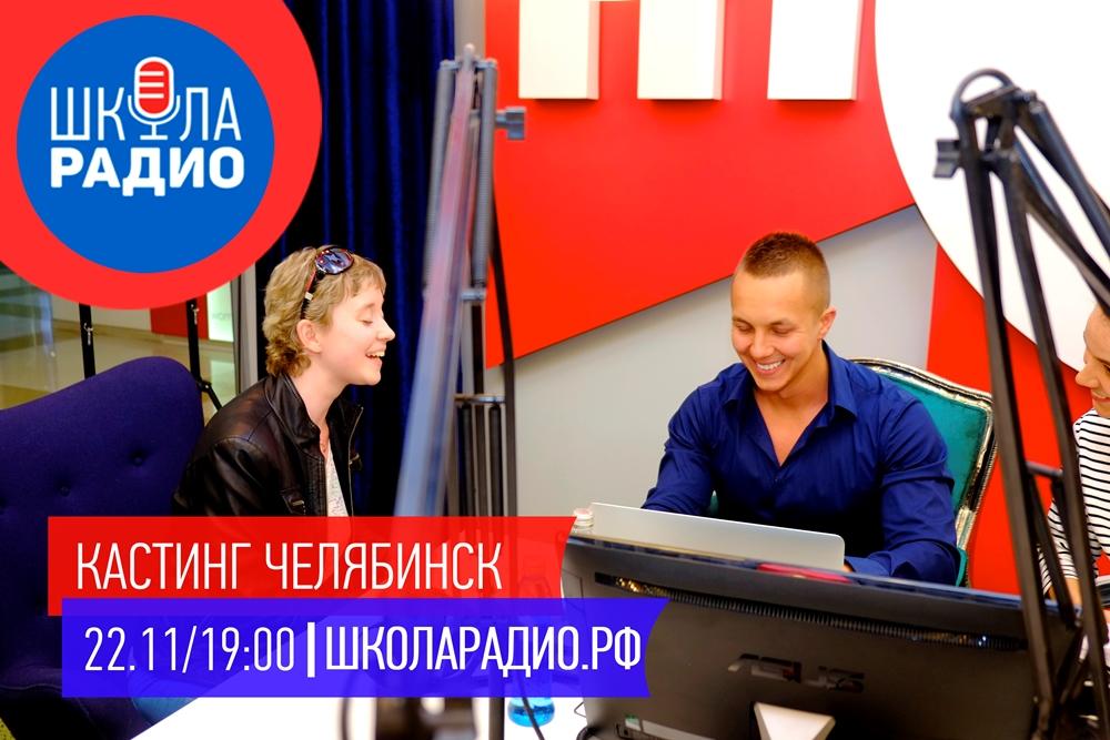 Хочешь работать на радио? Пройди кастинг в Челябинске 22 ноября в 19:00 и попади в группу Сергея
