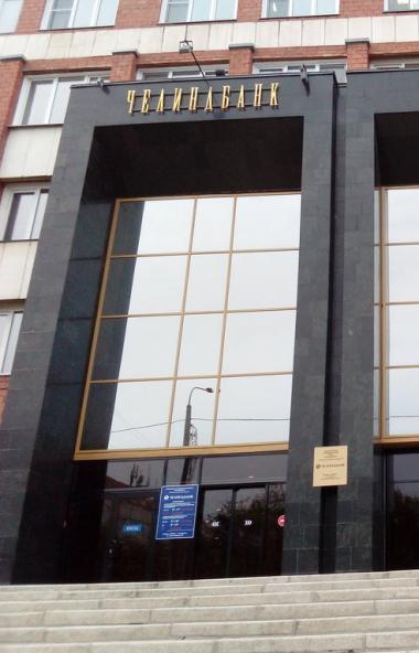 ПАО «ЧЕЛИНДБАНК» предлагает комплексное решение для компаний, участвующих в госзакупках,- б