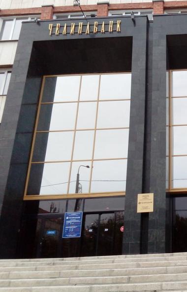 В Челиндбанке продлена специальная акция для юридических лиц и индивидуальных предпринимателей.