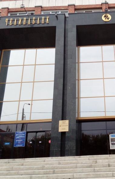В Челиндбанке продолжается акция по ипотечному кредитованию: до 30 ноября при оформлении ипотеки