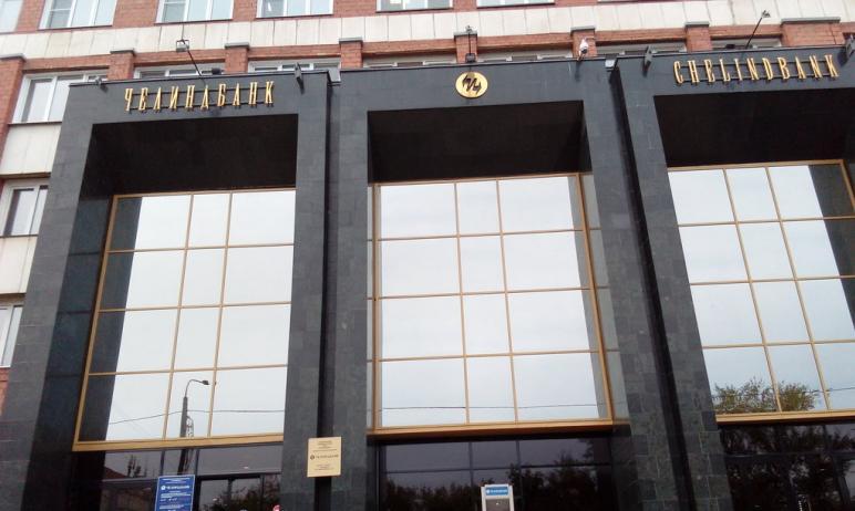 В рейтинге «100 надежных российских банков -2021» Челиндбанк занимает 46 место среди ба