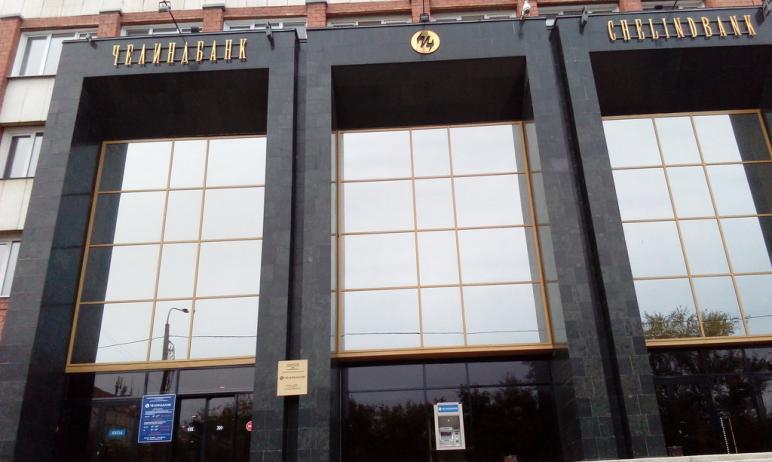 В пятницу, 14 мая, состоялось годовое общее собрание акционеров ПАО «ЧЕЛИНДБАНК» в форме заочного