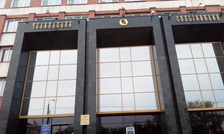 Кредитный портфель ПАО «ЧЕЛИНДБАНК» в первом полугодии 2021 года увеличился более чем на 12% и пр