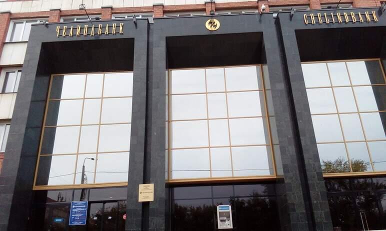 ПАО «ЧЕЛИНДБАНК» прошел отбор в Министерстве цифрового развития, связи и массовых коммуникаций Ро