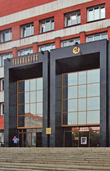 Сегодня, 16 октября, отмечает день рождения старейший банк Южного Урала – ПАО «ЧЕЛИНДБАНК».