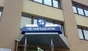 Как сообщили агентству «Урал-пресс-информ» в Челиндбанке, в рамках акции физическим лицам предлаг