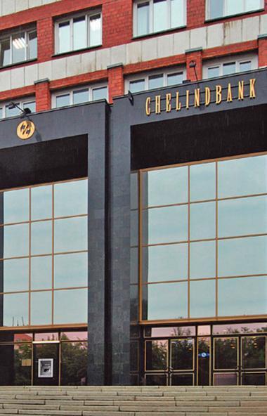 Челиндбанк предлагает кредит на приобретение недвижимости с использованием средств материнского к