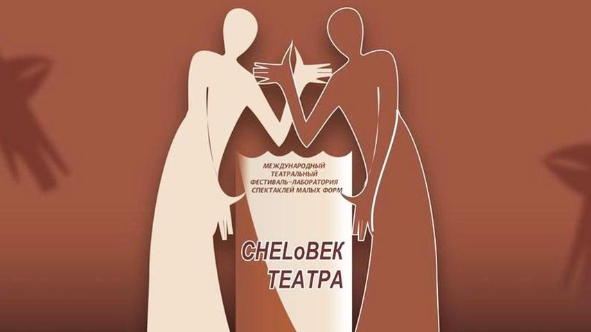С завтрашнего дня, 28 февраля, Челябинск в седьмой раз станет центром одного из уникальных театра