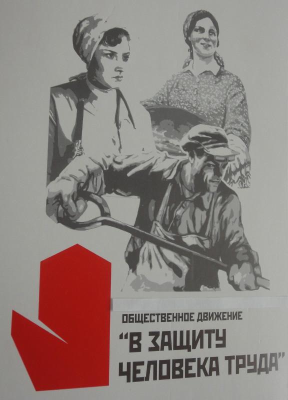 Как сообщает пресс-центр Федерации профсоюзов области, в Челябинске соберется около 150 человек,