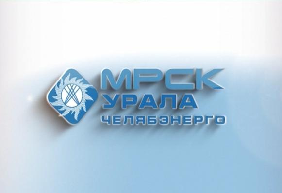 ОАО «МРСК Урала», как новый гарантирующий поставщик электроэнергии, своевременно и в полном объем