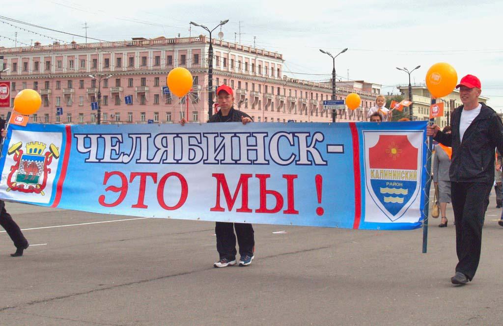 Сегодня жителей столицы Южного Урала поздравил губернатор Челябинской области Михаил Юревич, кото