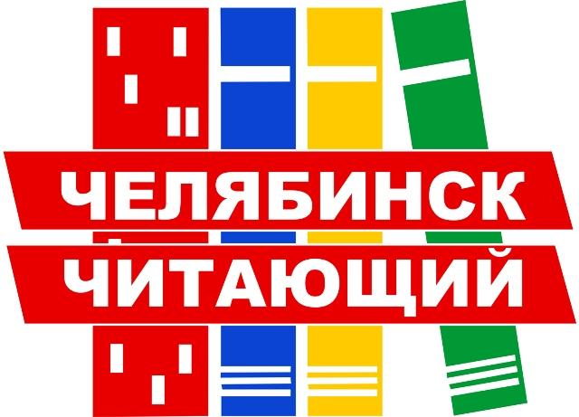Как сообщили агентству «Урал-пресс-информ» в челябинской областной универсальной научной библиоте