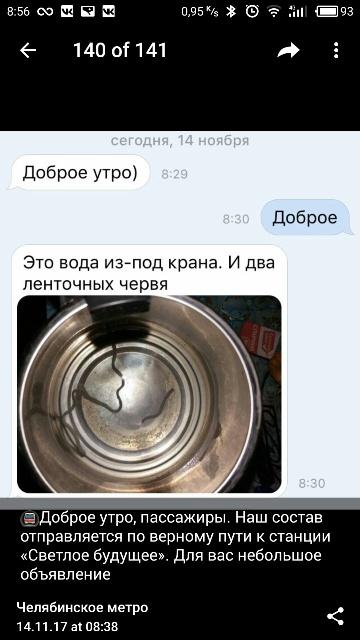 В доме по улице Горького 65 «А» у жителей из крана течёт вода с ленточными червями. /Этой новость