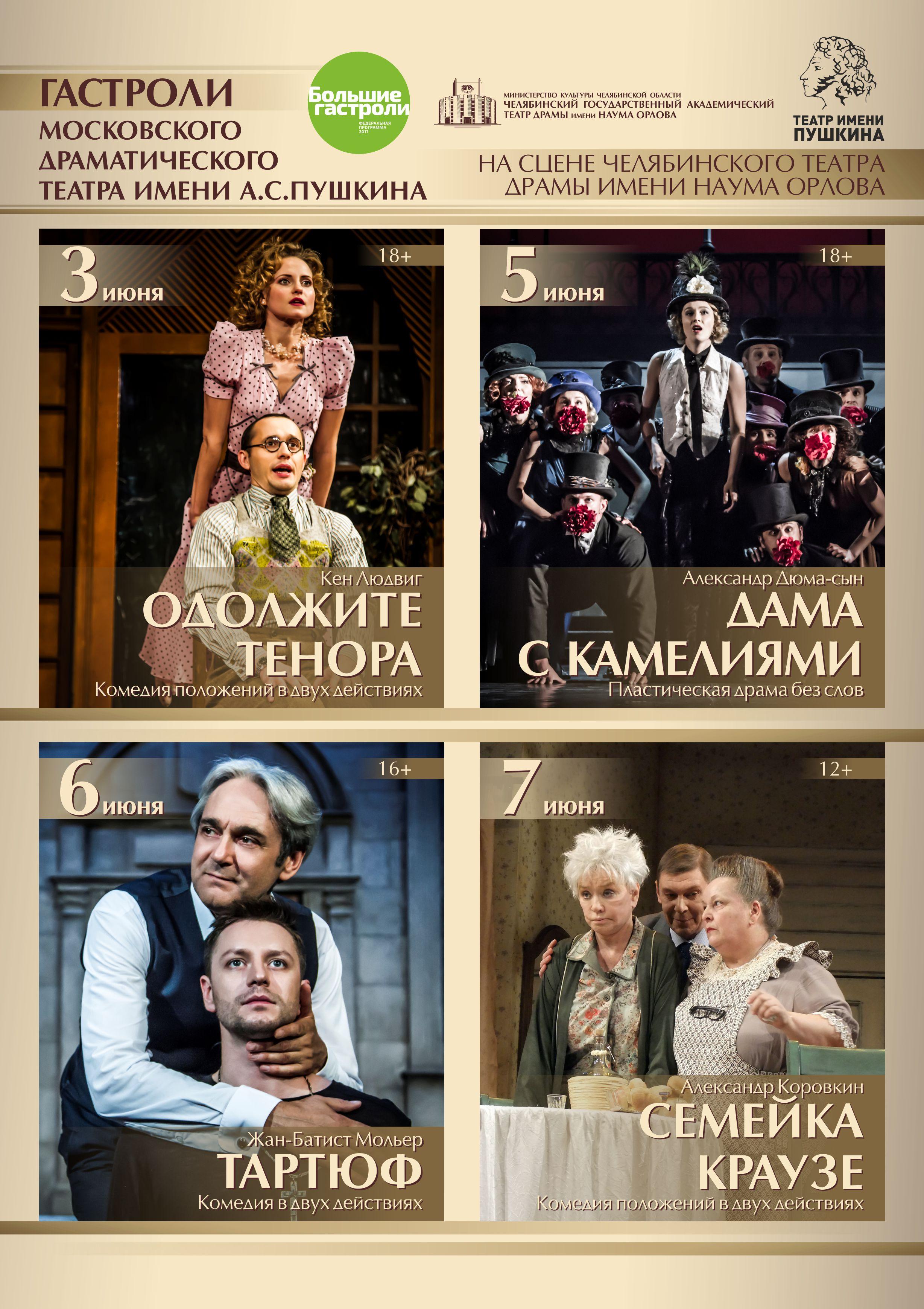 В Челябинском театре имени Наума Орлова с 3 по 7 июня состоятся гастроли Московского драматическо