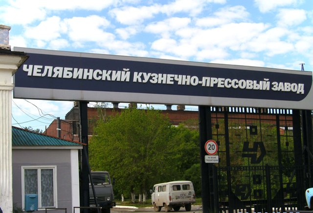 Как сообщила агентству «Урал-пресс-информ» менеджер по связям с общественностью ОАО «ЧКПЗ» Юлия Ч
