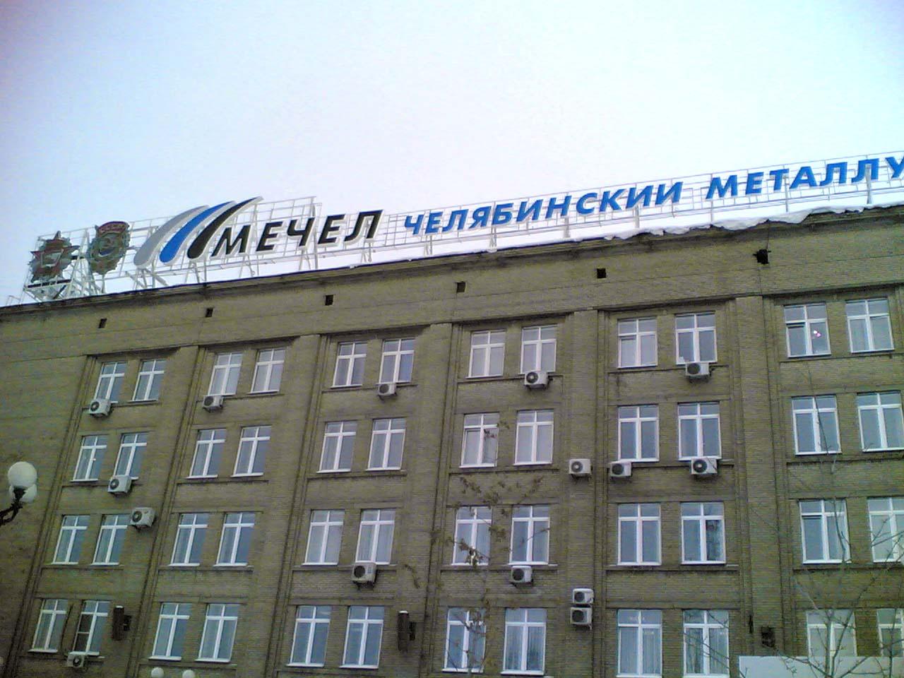 Как сообщили агентству «Урал-пресс-информ» в пресс-службе компании, во время Великой Отечественно