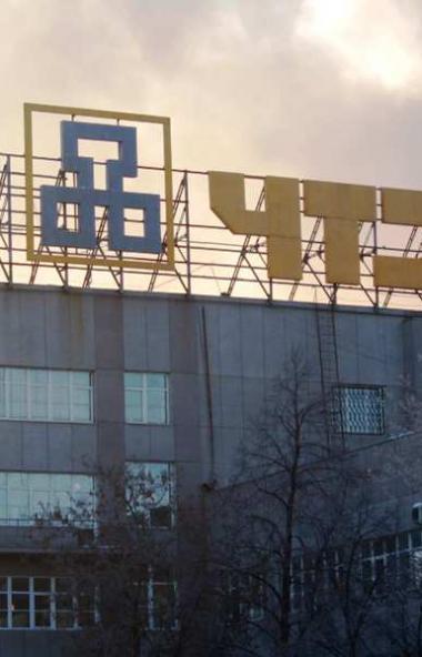 Челябинские тракторостроители выпустили фильм к 100-летию отечественной танковой промышленности.