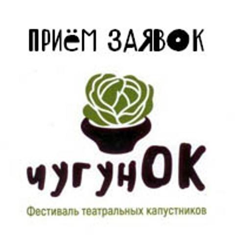 Второй областной конкурс театральных капустников стартует в Челябинске в начале апреля.