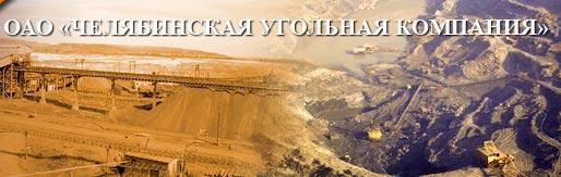 Как сообщили агентству «Урал-пресс-информ» в ЧУК, шламоотовалы у озера Курочкино в Старокамышинск
