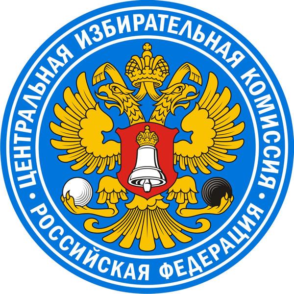 По данным агентства, об этом сегодня журналистам сообщила председатель ЦИК Элла Памфилова.