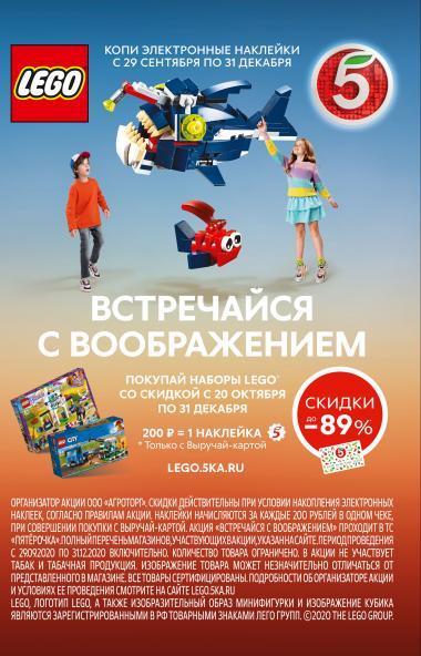«Пятерочка» совместно с компанией LEGO® Россия запустила новую маркетинговую акцию - «Встречайся