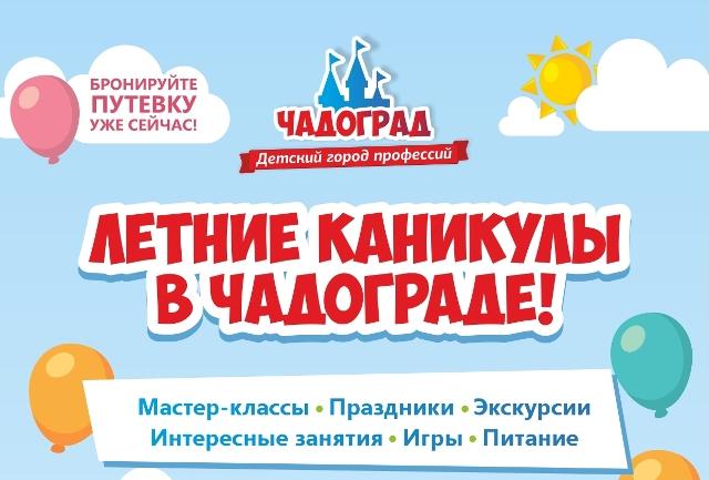 Детский город профессий «Чадоград» в Челябинске 27 мая поздравит всех отличников. Тот, кто придет