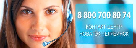 Как сообщили агентству «Урал-пресс-информ» в пресс-службе ООО «НОВАТЭК-Челябинск», контакт-центр