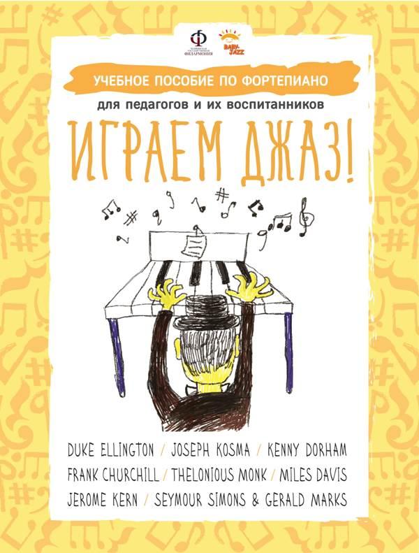 В Концертном зале им. С.С. Прокофьева 8 октября состоится презентация уникального издания, выпуще