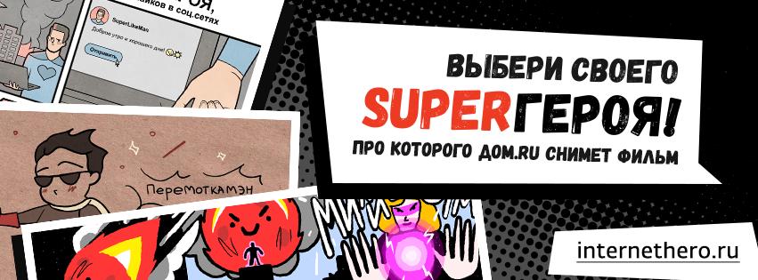 Супергероев создали 8 известных российских интернет-художников- Александр Доброкотов, Жгун, Чилик