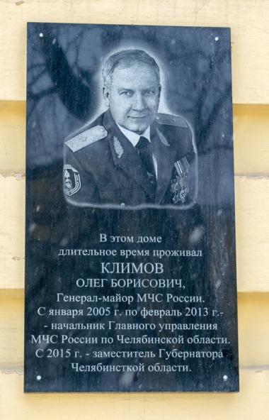 В Златоусте (Челябинская область) появилась мемориальная доска ныне живущему чиновнику - Олегу Кл