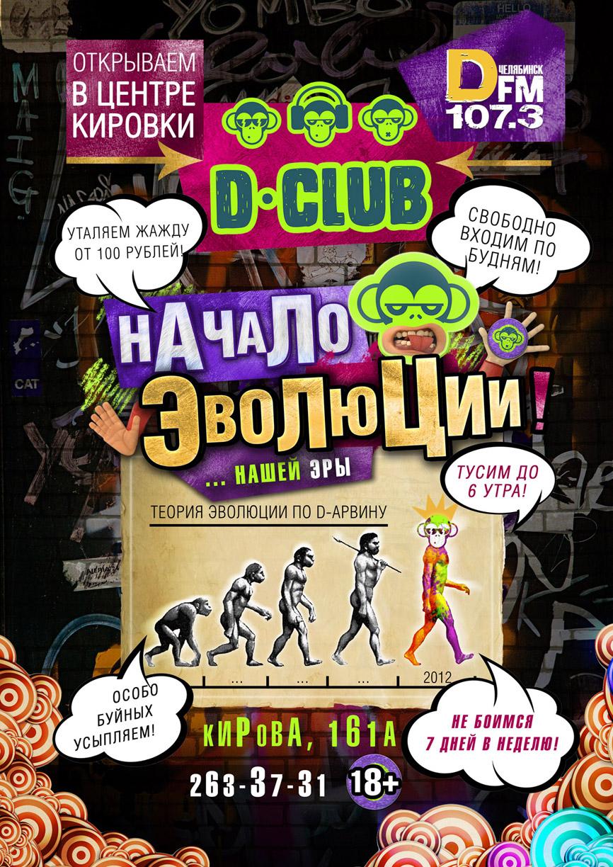 Как рассказали агентству «Урал-пресс-информ» в пресс-службе КРК «Мегаполис», D-club— это заведени
