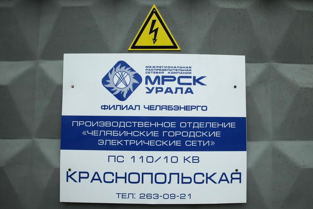 Как сообщили агентству «Урал-пресс-информ» в пресс-службе Челябэнерго, на сегодня размер задолжен