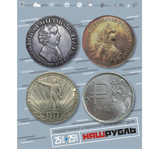 На выставке, охватившей более десяти веков денежного обращения в России, представлены редчайшие б