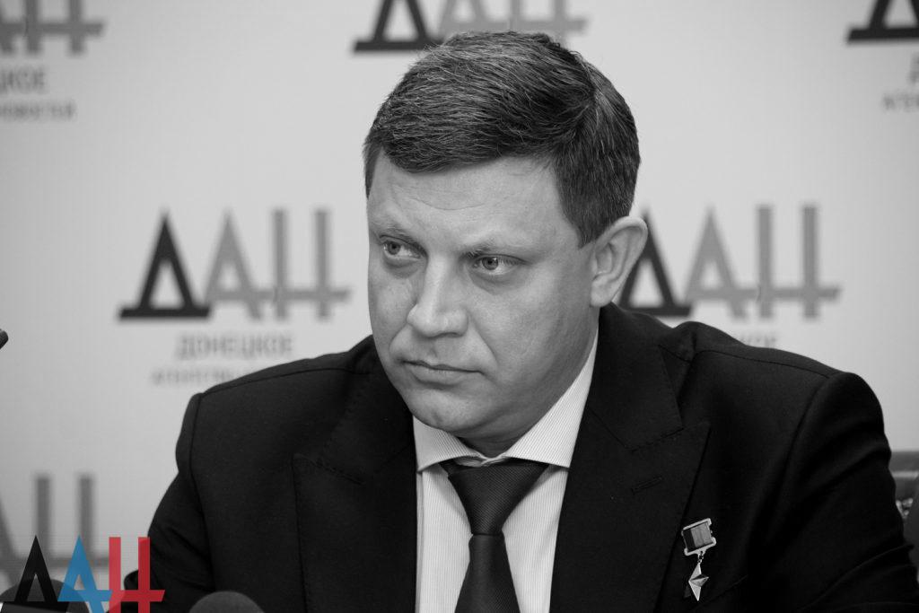 Глава Донецкой Народной Республики Александр Захарченко погиб в пя ницу, 31 августа, в результате