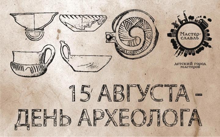 Южноуральские археологи намерены отметить профессиональный праздник презентацией новой выставки,